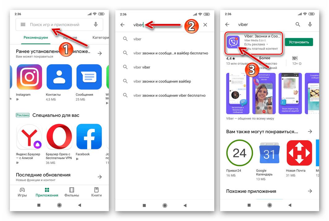 Viber для Android поиск страницы приложения в Google Play Маркете
