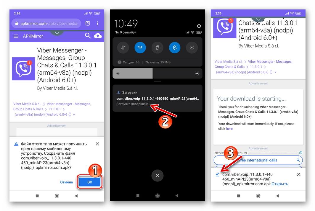 Viber для Android процесс скачивания APK-файла мессенджера с APKMirror и завершение загрузки