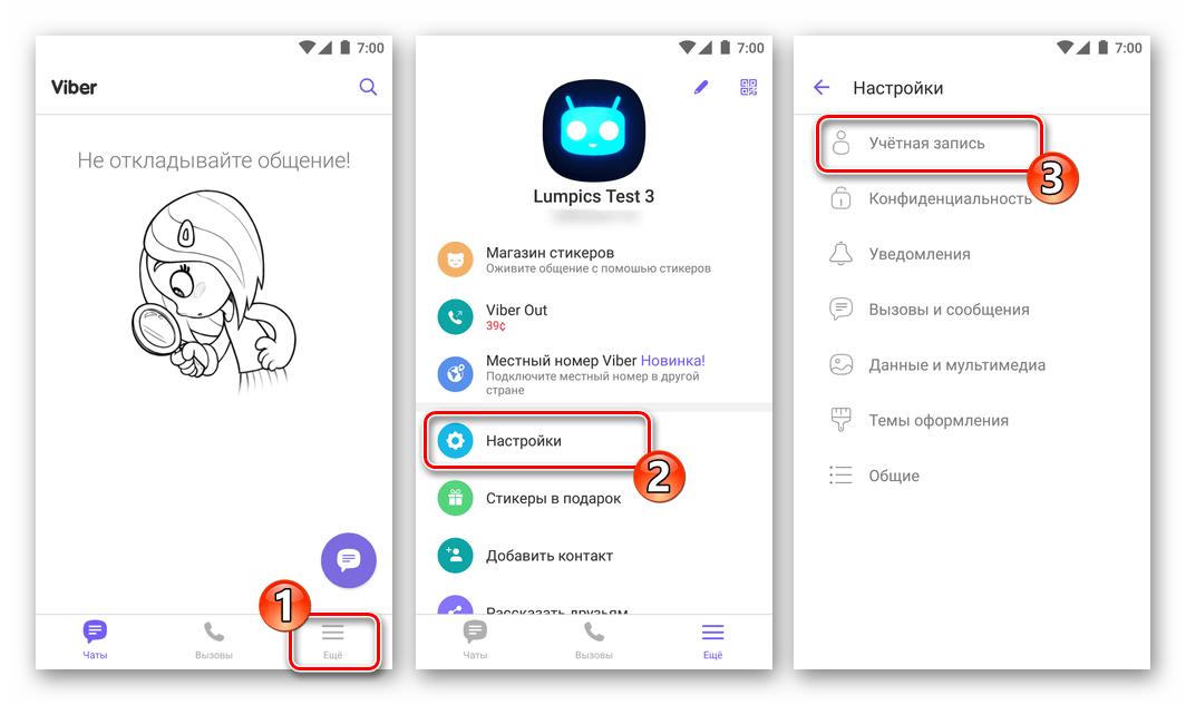 Viber для Android путь к функции восстановления истории чатов из бэкапа