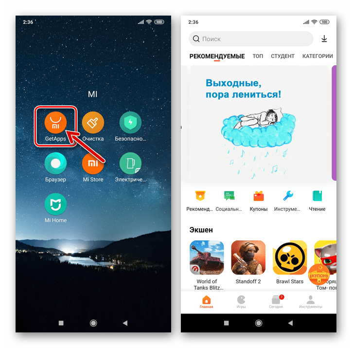 Viber для Android установка из альтернативного Play Market Магазина