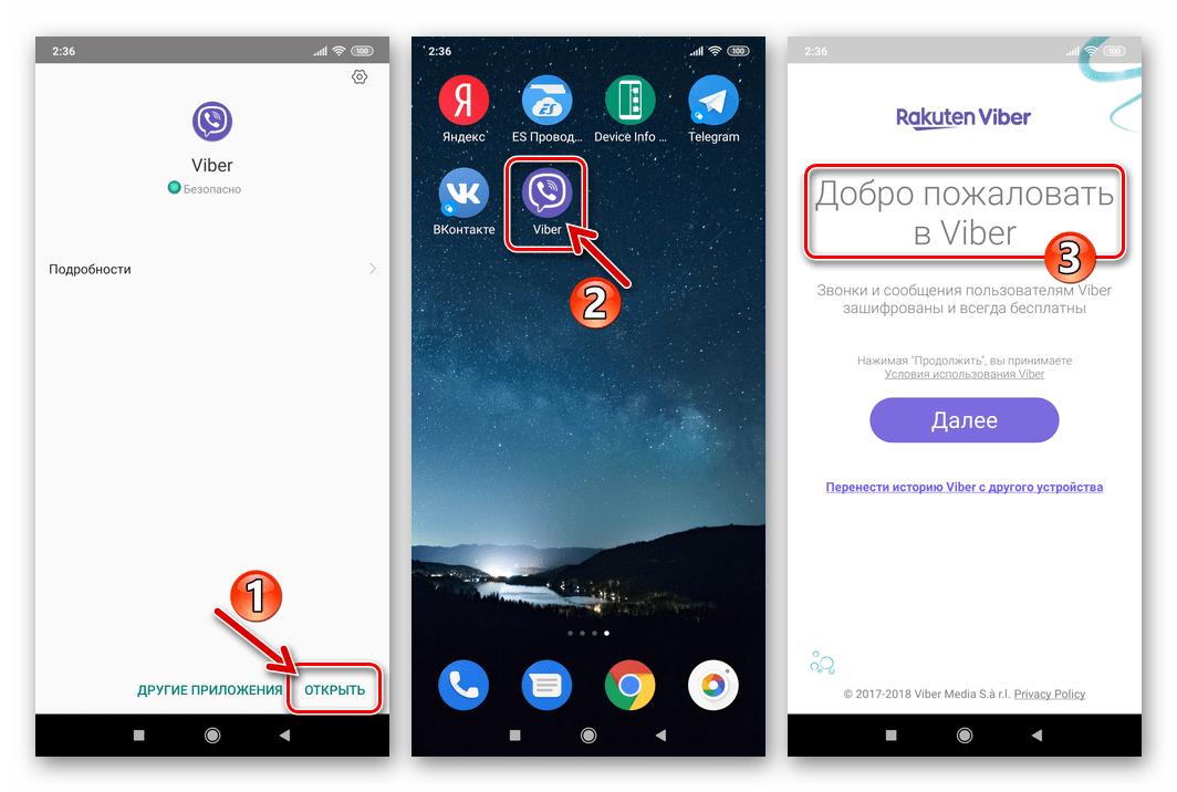 Viber для Android установка мессенджера из APK-файла завершена