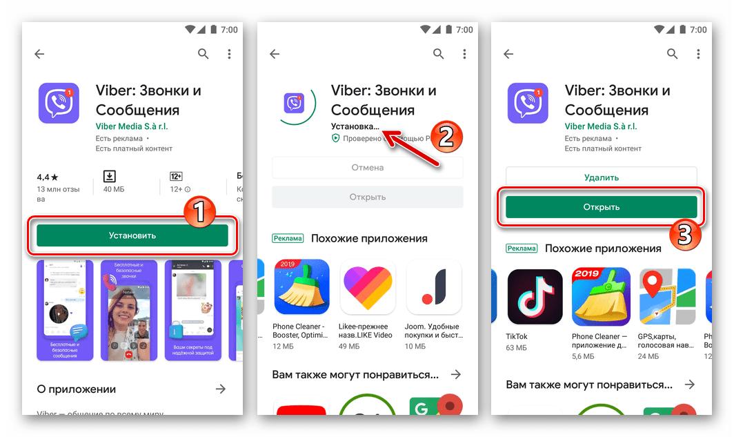 Viber для Android установка мессенджера из Гугл Плей Маркета