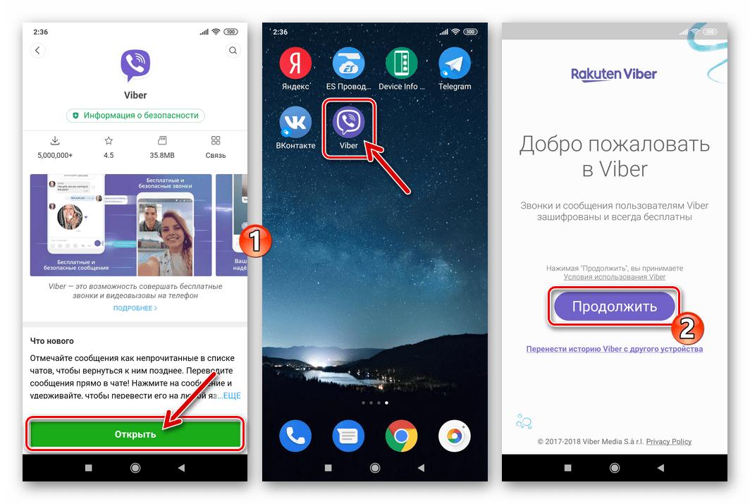 Viber для Android установка мессенджера из магазина Xiaomi Get Apps завершена