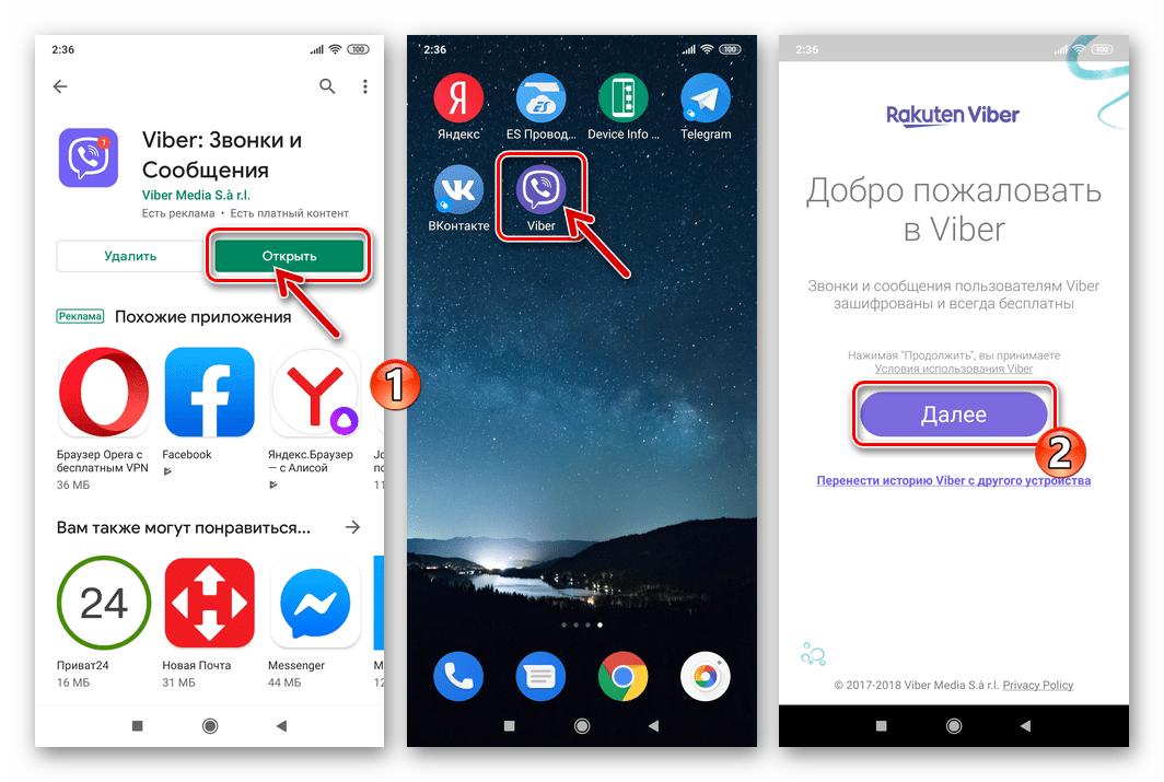 Viber для Android установка приложения из Google Play Маркета завершена