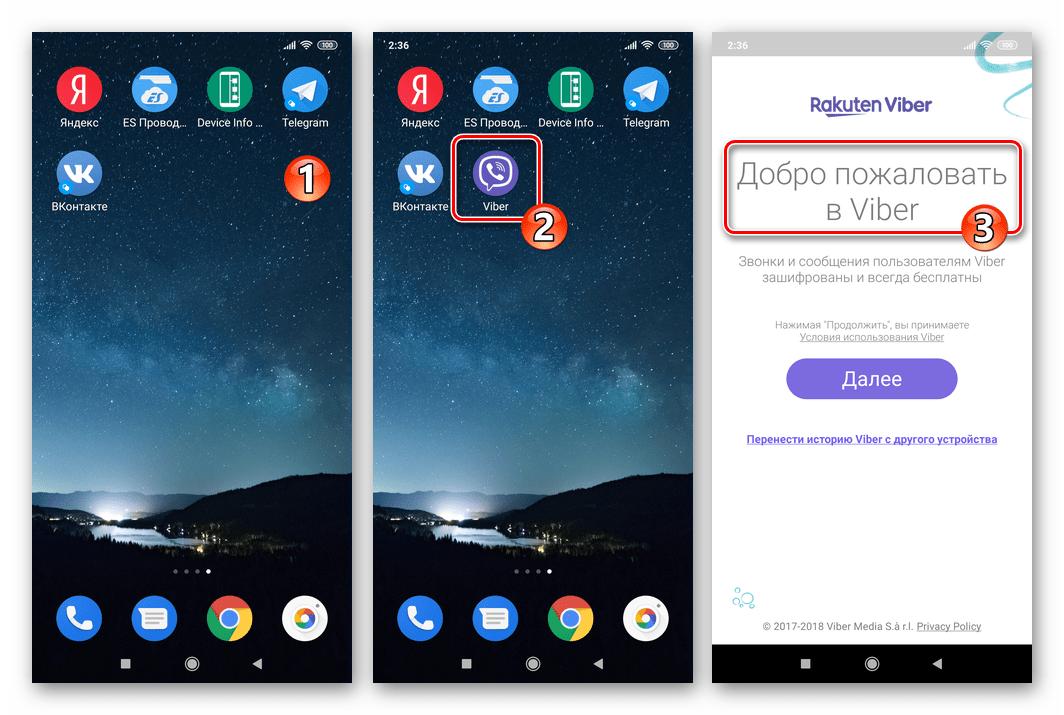 Viber для Android установлен с компьютера из APK-файла через ADB
