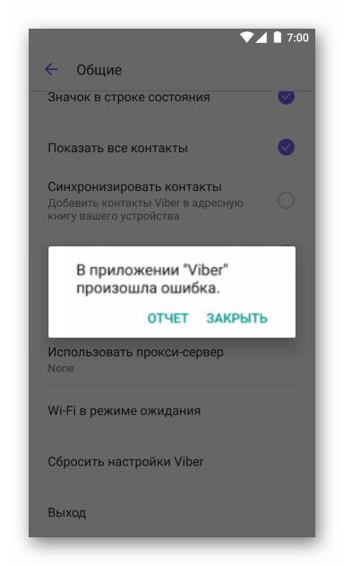 Viber для Android в приложении произошла ошибка