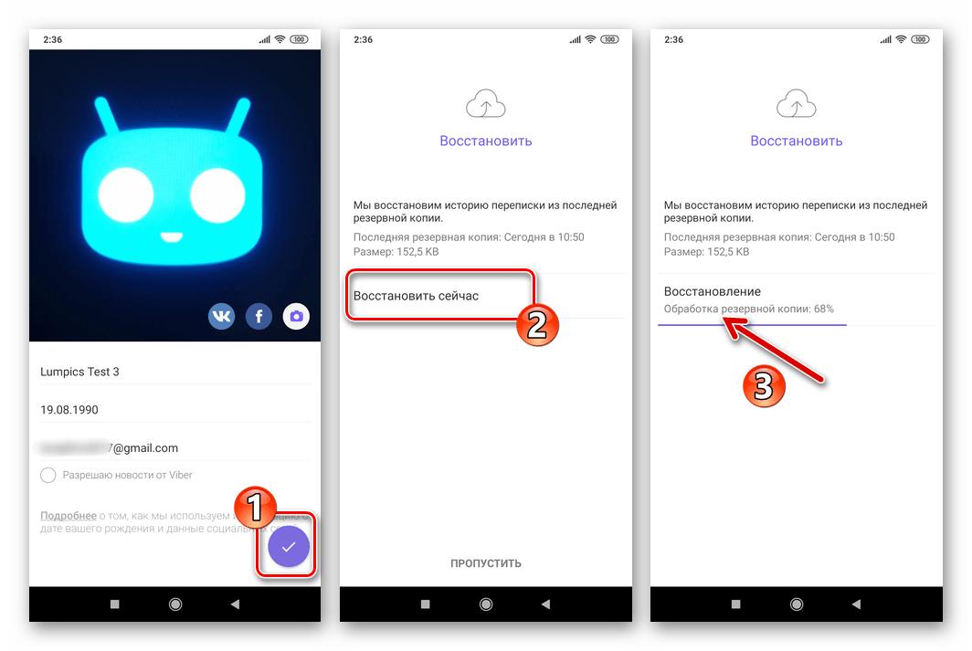Viber для Android восстановление истории чатов при первом после переустановки запуске приложения