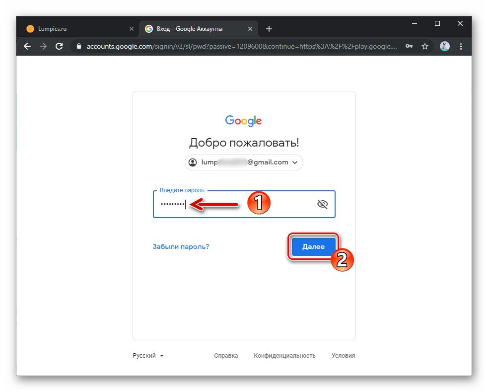 Viber для Android ввод пароля при авторизации в Магазине Google Play с компьютера