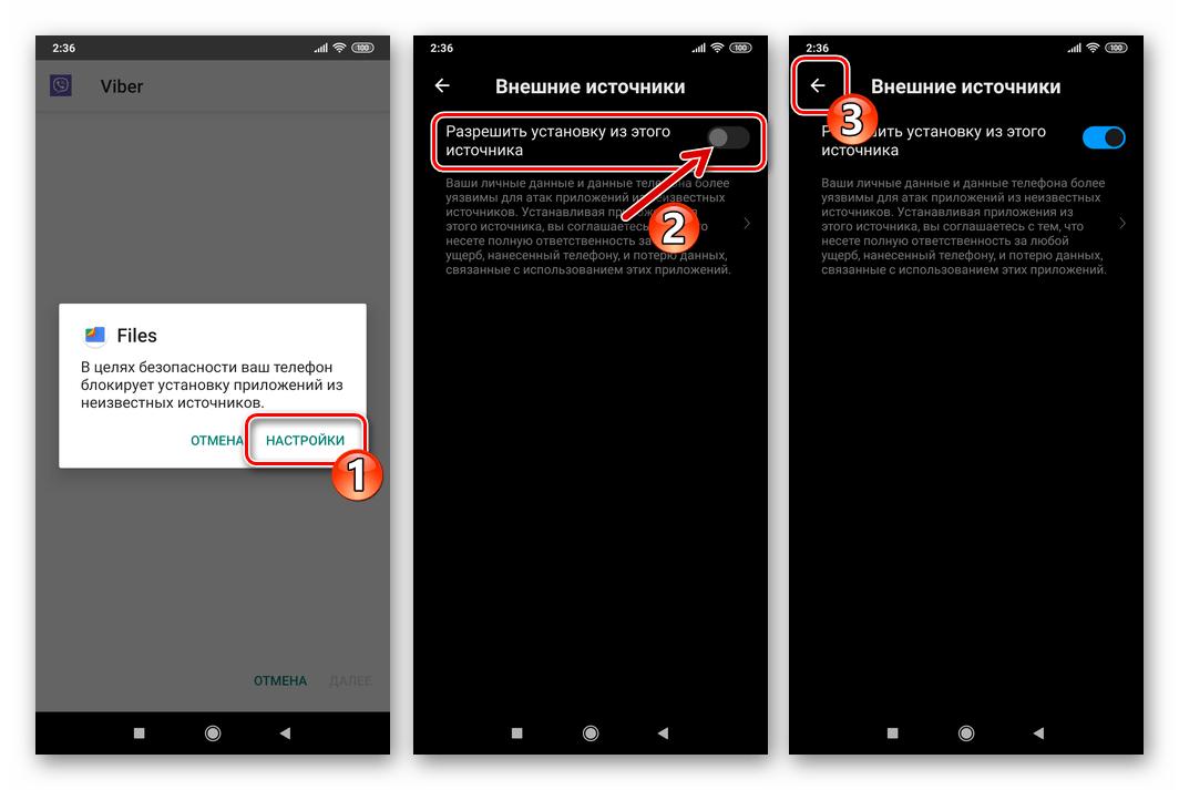Viber для Android выдача разрешения на установку APK-файла мессенджера