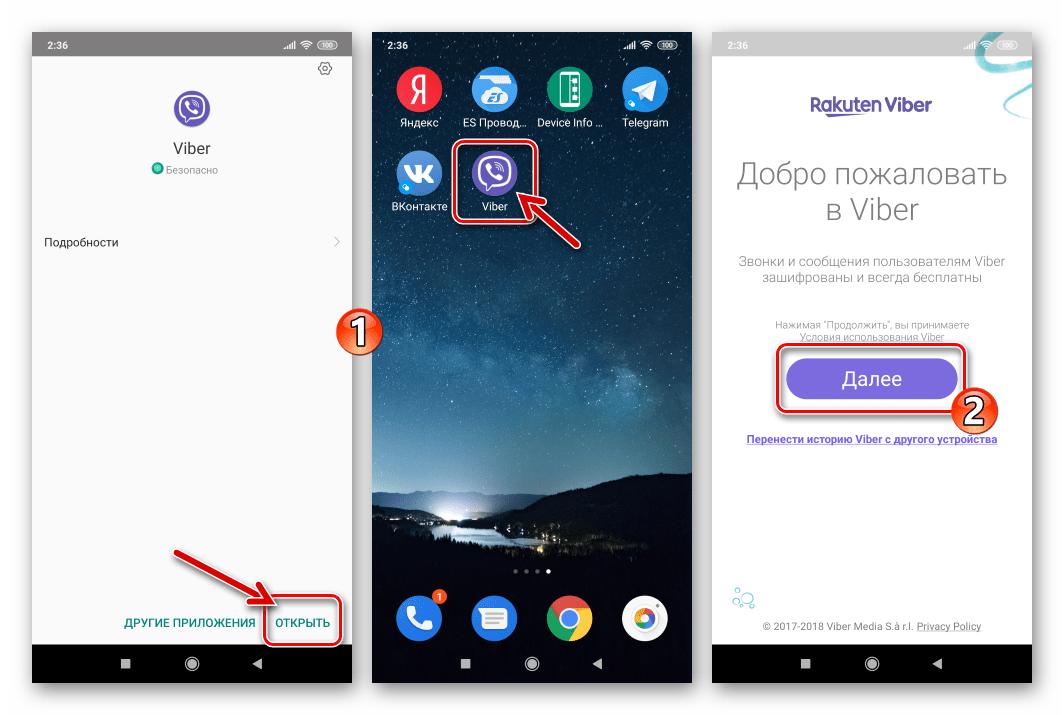 Viber для Android запуск мессенджера после восстановления приложения