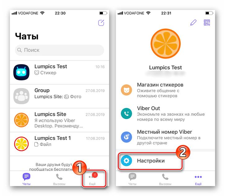 Viber для iOS настройка программы-клиента после восстановления мессенджера на iPhone