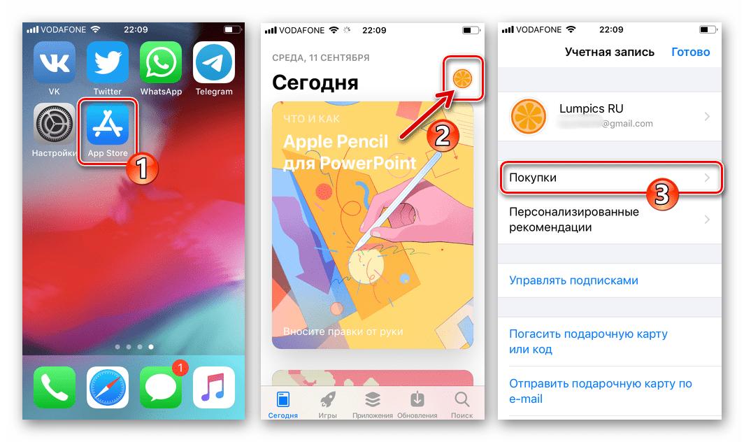 Viber для iOS запуск App Store, переход в Покупки для восстановления мессенджера на iPhone