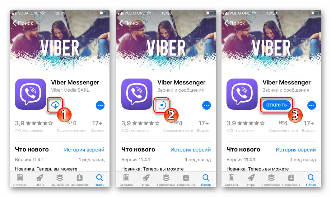 Viber для iPhone инсталляция клиента мессенджера из Apple App Store
