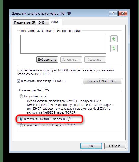 Включение функции NetBIOS для решения проблем с видимостью сетевого окружения Windows 7