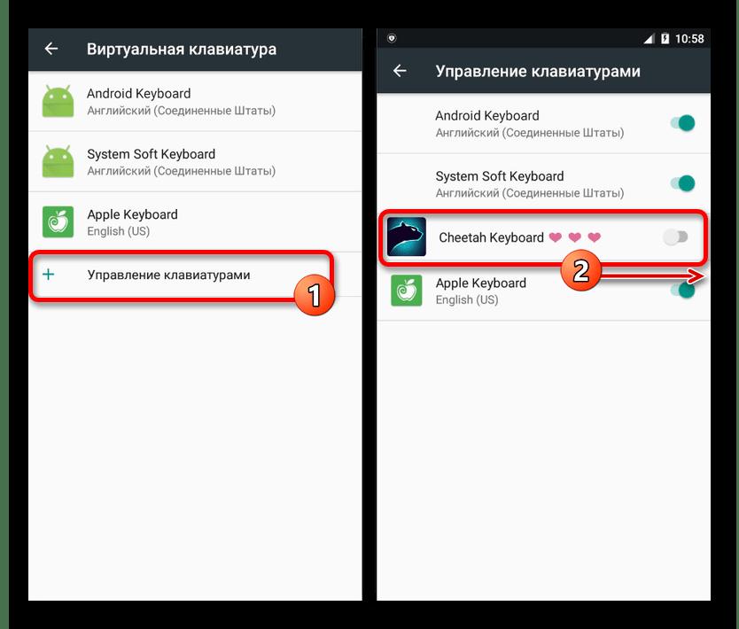 Включение клавиатуры Cheetah в Настройках на Android