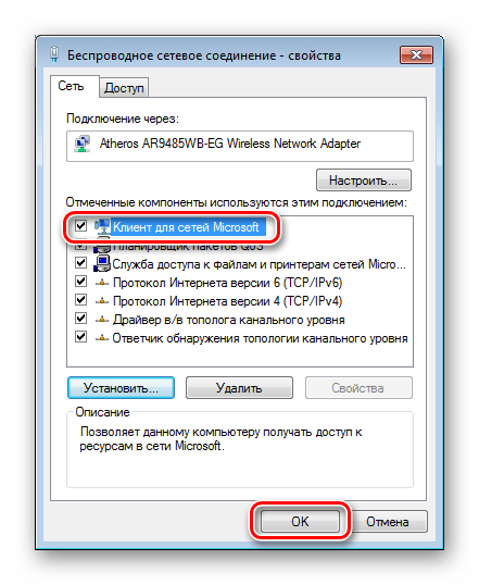 Включение компонента Клиент для сетей Майкрософт в свойствах подключения в Windows 7