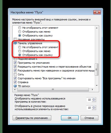 Включение отображения Панели управления в меню Пуск в Windows 7