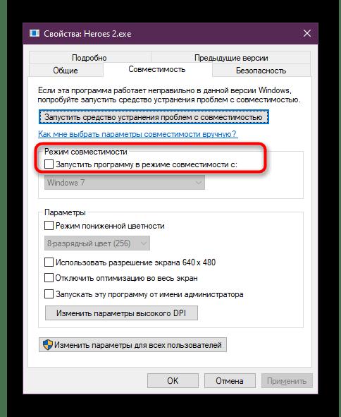 Включение параметров совместимости игры Heroes 2 через свойства