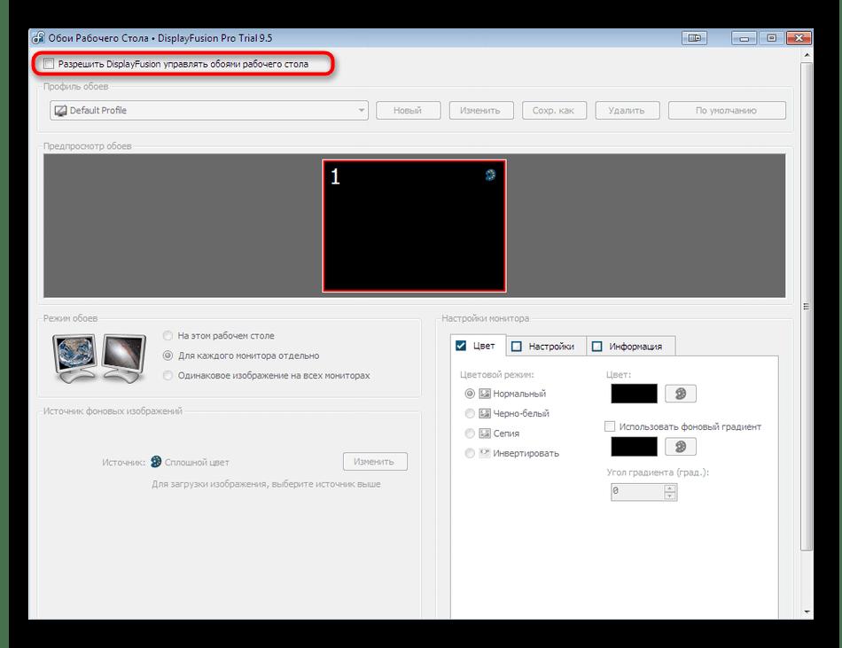 Включение разрешений на изменение фона рабочего стола в DisplayFusion