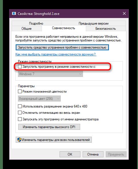 Включение режима совместимости для решения проблемы imorphfile.dll в Stronghold 2
