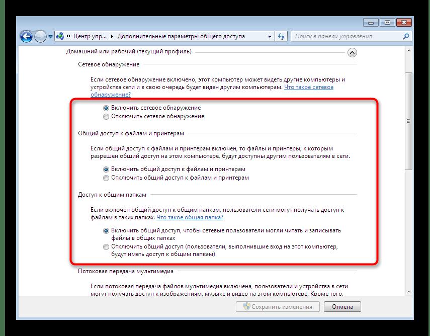 Включение сетевого обнаружения и параметров общего доступа в Windows 7