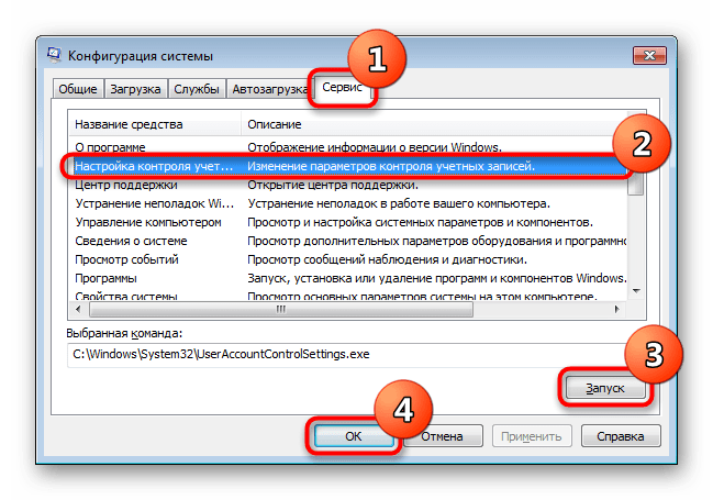 Включение UAC через Конфигурацию компьютера в Windows 7