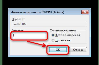 Включение UAC через редактор реестра в Windows 7