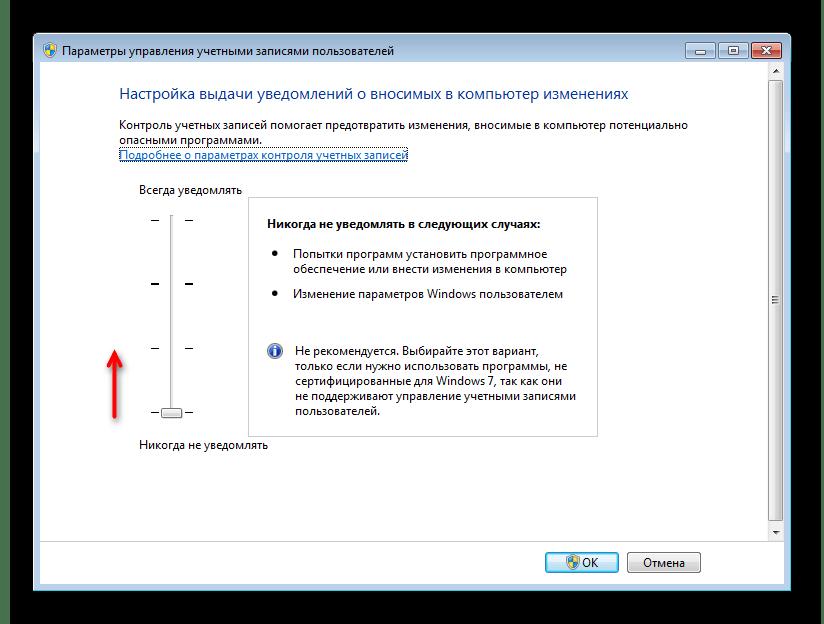 Включение UAC в Windows 7