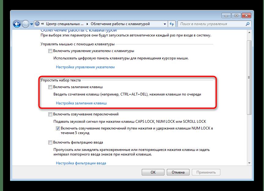 Включение залипания клавиш через Панель управления в Windows 7