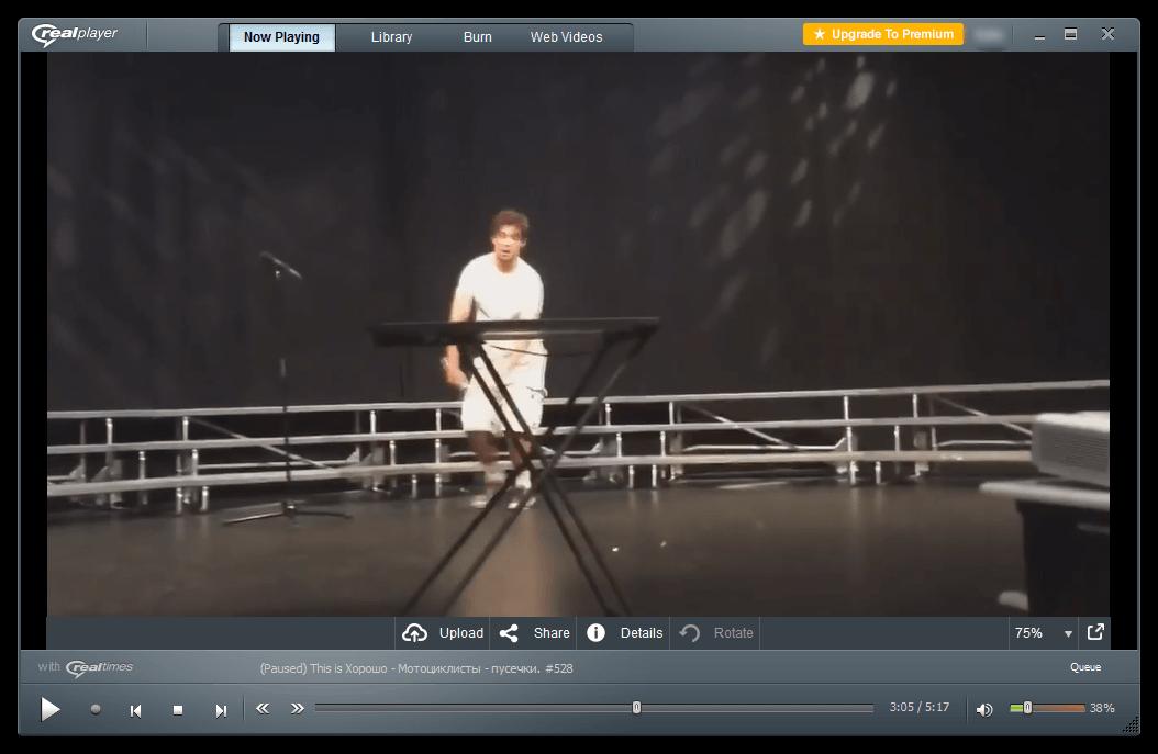 Воспроизведение видео на компьютере через проигрыватель RealPlayer
