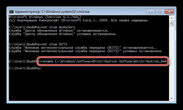 Восстановление хранилища обновлений SoftwareDistribution в Windows-7