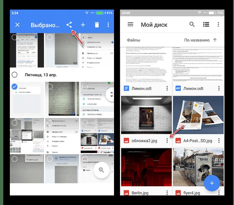 Возможность переноса изображений с одного Android на другой