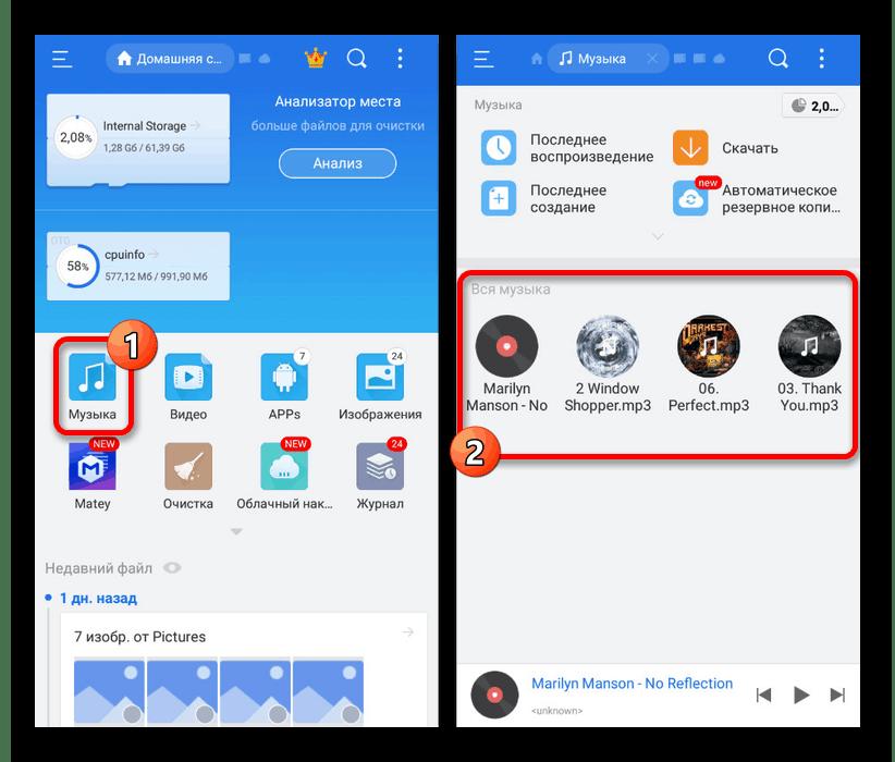 Возможность переноса музыки с одного Android на другой