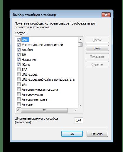 Все доступные варианты столбцов для упорядочивания в Windows 7