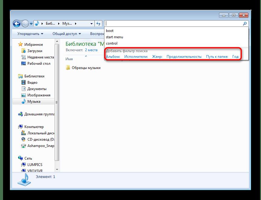 Все стандартные фильтры поиска в поисковом поле Проводника в Windows 7