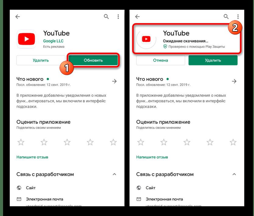 Второй вариант обновления YouTube в Плей Маркете на Android