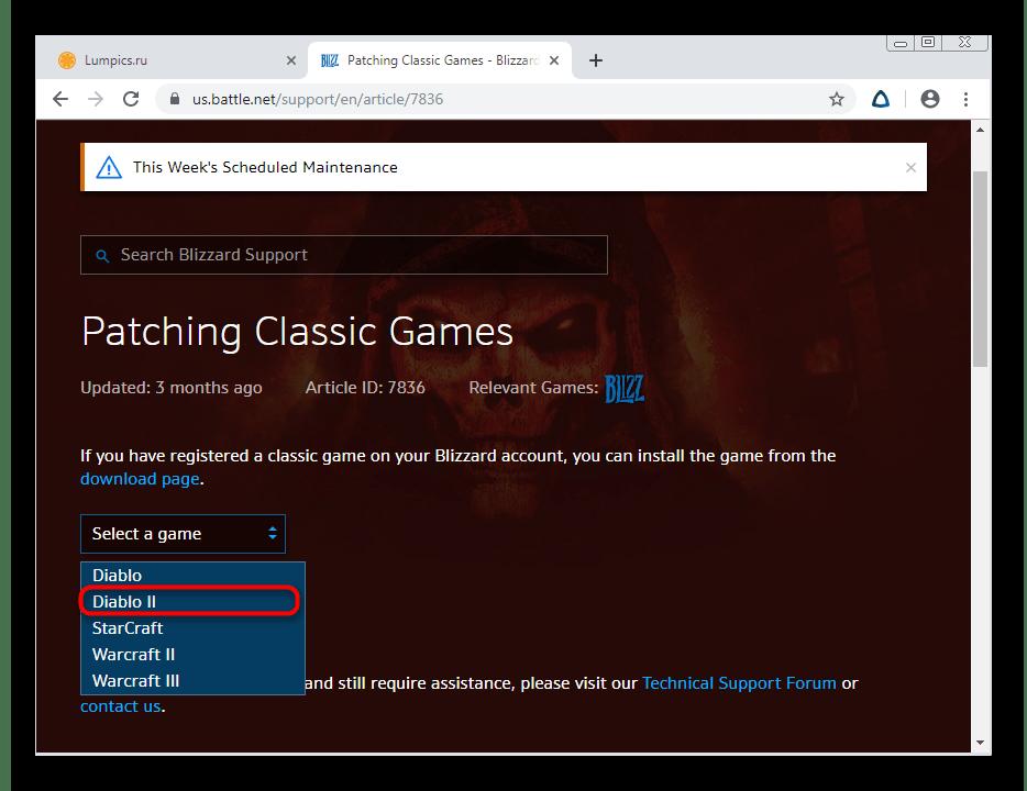 Выбор Diablo 2 в Windows 7 для скачивания патча с официального сайта