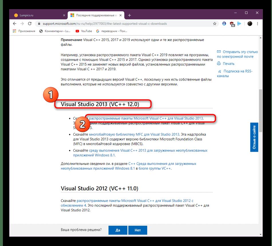 Выбор дополнительный версий компонента Visual C++ для granny2.dll