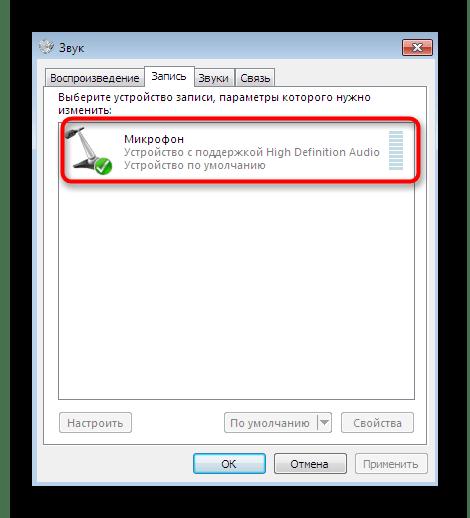Выбор микрофона для его отключения Windows 7