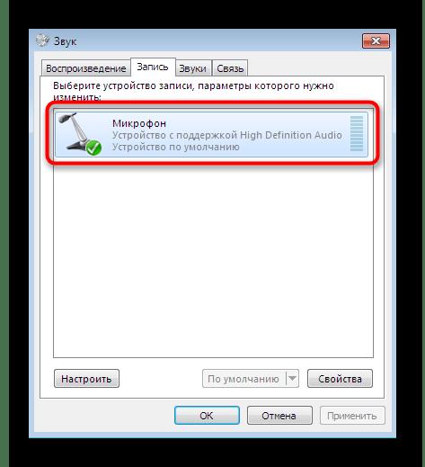 Выбор микрофона в меню Звук для его отключения в Windows 7