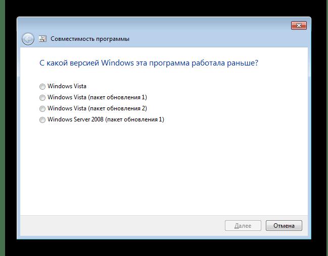 Выбор операционной системы для совместимости программы в Windows 7