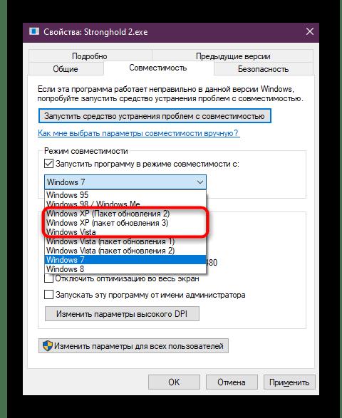 Выбор ОС для режима совместимости при исправлении imorphfile.dll в Stronghold 2