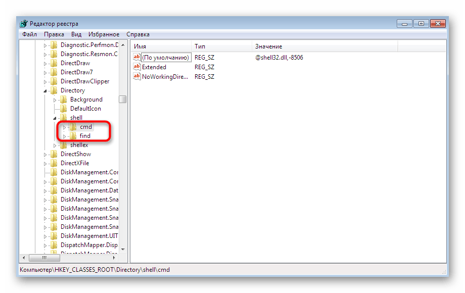 Выбор папок для удаления в редакторе реестра Windows 7
