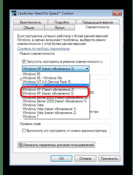 Выбор параметров для режима совместимости Need For Speed Carbon в Windows 7
