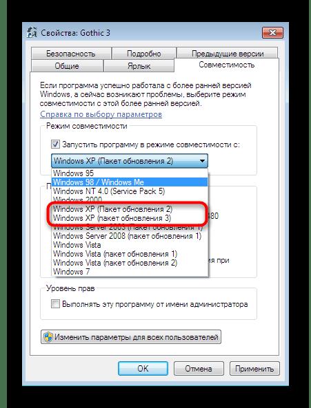 Выбор параметров совместимости для Gothic 3 в Windows 7