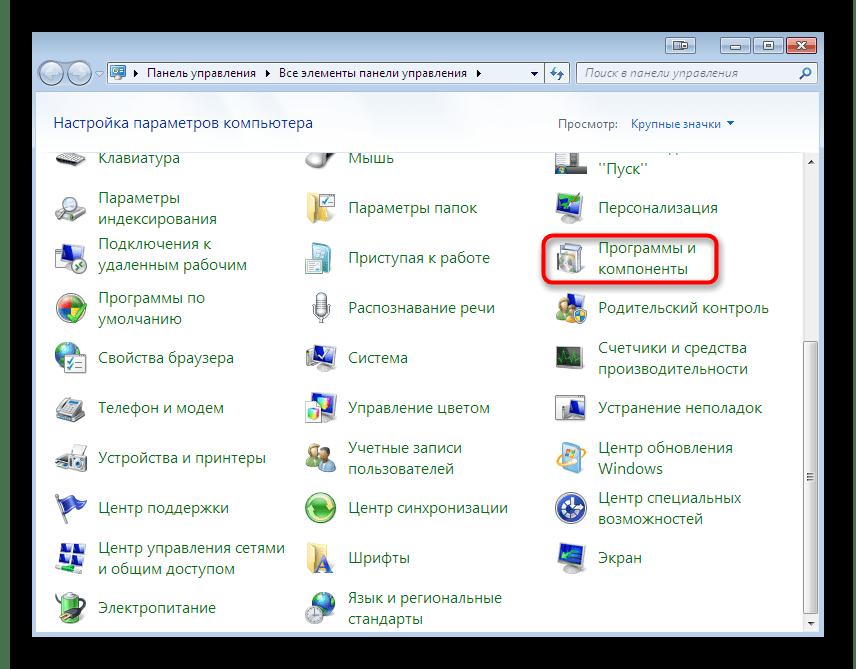 Выбор раздела для удаления программ через панель управления в Windows 7