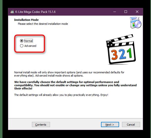 Выбор режима инсталляции программы K-Lite Codec Pack для libvorbisfile.dll