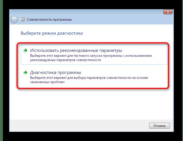 Выбор режима исправлений совместимости Need For Speed Carbon в Windows 7