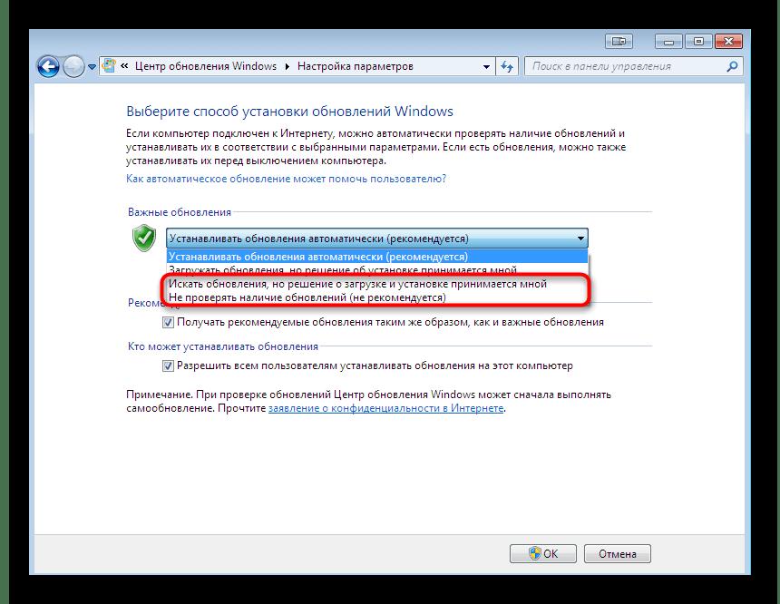 Решение проблем с ошибкой «Несовместимое оборудование» в Windows 7