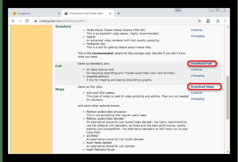 Выбор сборки кодеков для решения проблемы с libvlc.dll в Windows 7